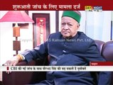 Assets Case: CBI registers preliminary enquiry against Himachal CM Virbhadra Singh