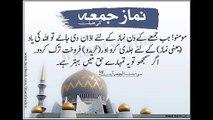 SURAT JUMUA  سورہ جعمہ  Abdul Rehman urdu