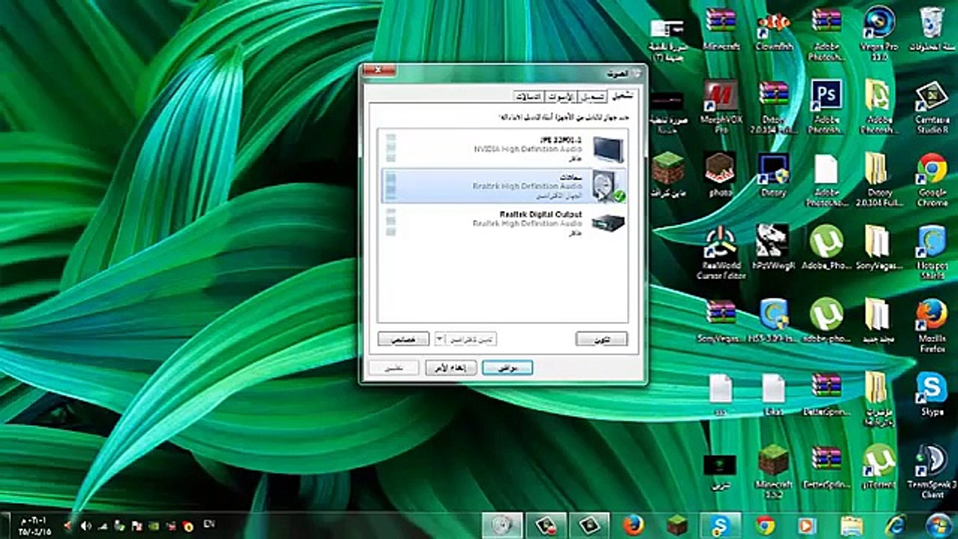 حل مشكلة الصوت المنخفض ويندوز 7 8 Xp Vista