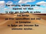 Ayto To Asteri - Nikos Oikonomopoulos