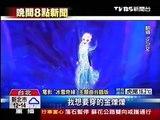 TVBS夜間新聞 - ''KUSO冰雪奇緣主題曲'' (2014-02-08, TVBS)