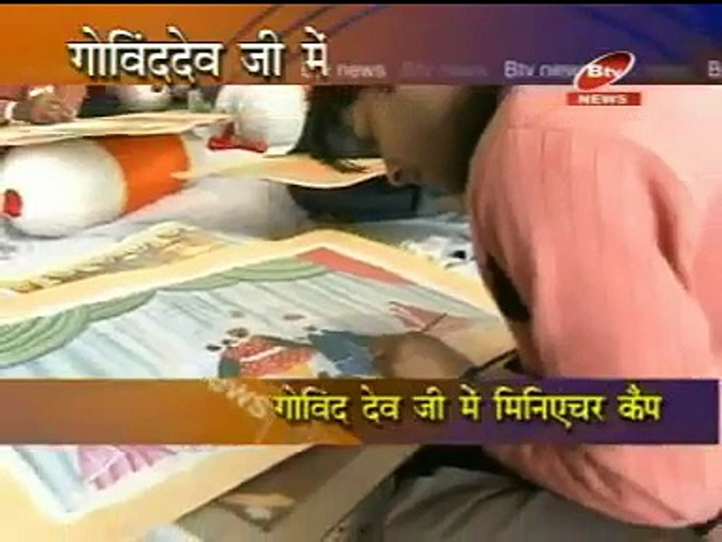 BTV News Coverage Traditional Indian Miniature Painting Camp at Govind Deo Ji Temple By Ramu Ramdev