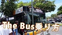 ハワイのザ・バス(The Bus)の乗り方 | ハワイ旅行2013 Hawaii