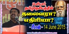 Seeman 20150614 Periyar Thalaivar or Aethiree (Head or Enemy) of Tamil Desiyam | Tamilan Seeman Vidoes
