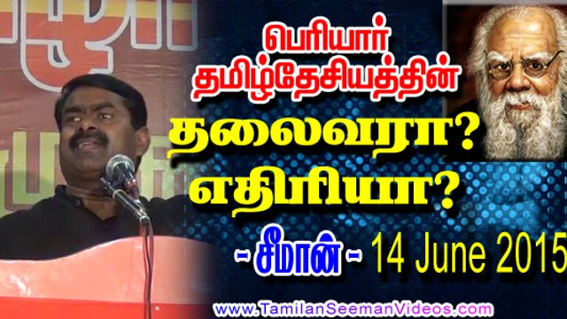 Seeman 20150614 Periyar Thalaivar or Aethiree (Head or Enemy) of Tamil Desiyam | Tamilan Seeman Vidoes
