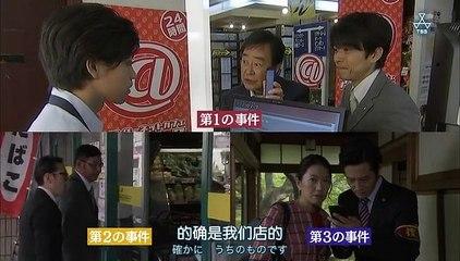 警視廳搜查一課9係10 第8集 Keishicho Sosa Ikka 10 Ep8