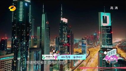 《花儿与少年》第二季 第9期 20150620 -【湖南卫视官方版1080p】