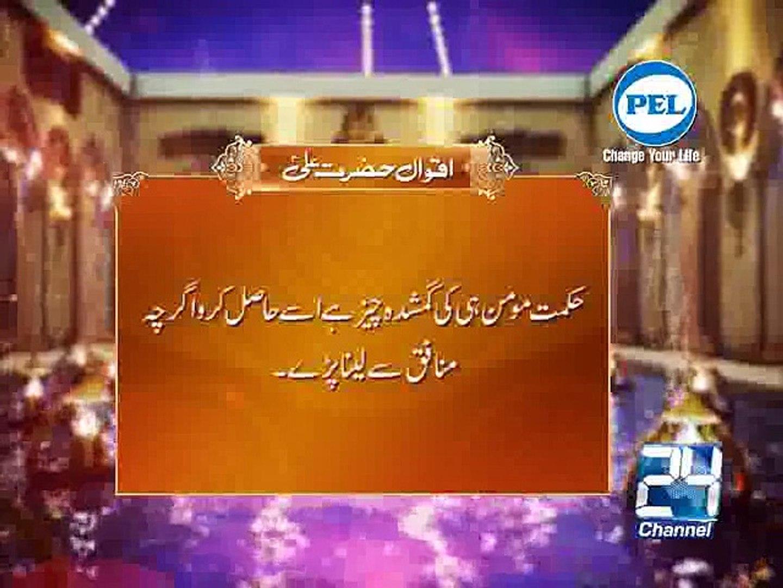 Hadees Hazrat Ali AS Hikmat Momin Ki 20-06-15 Channel 24