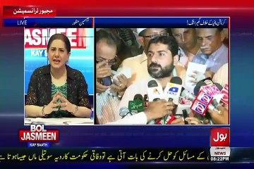 Jasmeen Manzoor Telling The Revelations Of Uzair Baloch Against Asif Zardari