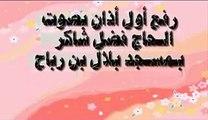 أول أذان بصوت الحاج فضل شاكر بمسجد بلال بن رباح