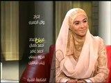 نهاية برنامج الدين والحياة  على قناة الحياة لدعاء عامر