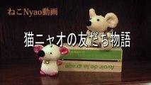 猫ニャオの友だち物語【完全版】猫と人形アニメーション StopMotion