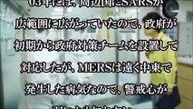 【韓国MERS】MERS(マーズ)感染拡大、パンデミック寸前に対するパククネの言い訳がヒド過ぎて、大炎上!韓国政府の初動管理はガン無視棚上げで、責任転嫁! MERSは知らなかったニダ![日中韓係]
