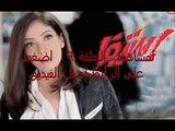 مسلسل     إستيفا الحلقة `الحلقة 9 كاملة اون لاين رمضان 2015