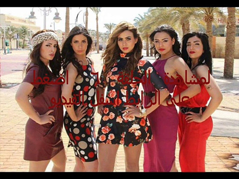 مشاهدة مسلسل     وجع البنات الحلقة `الحلقة 6 رمضان 2015 اون لاين يوتيوب
