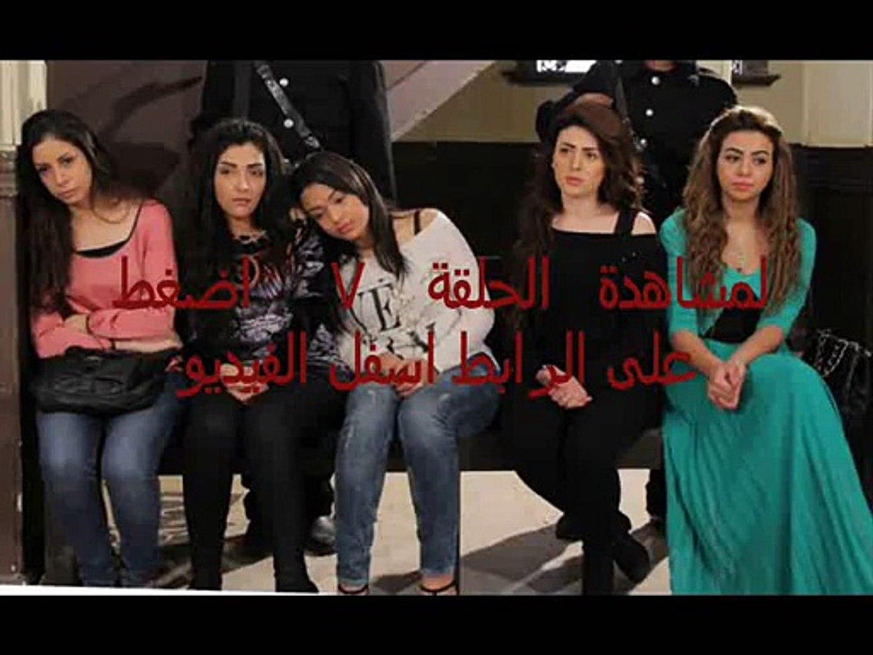 مشاهدة مسلسل     وجع البنات الحلقة `الحلقة 7 رمضان 2015 اون لاين يوتيوب