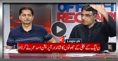 The Finest Operation Of PMLN's Power Lies By Asad Umar