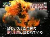 Japan JMSDF DDG-175 Myoko - AEGIS BMD (Ballistic Missile Defense) Ship