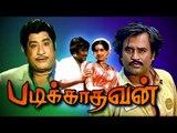 Padikathavan | Rajinikanth, Sivaji Ganesan | Full Tamil Movie | HD