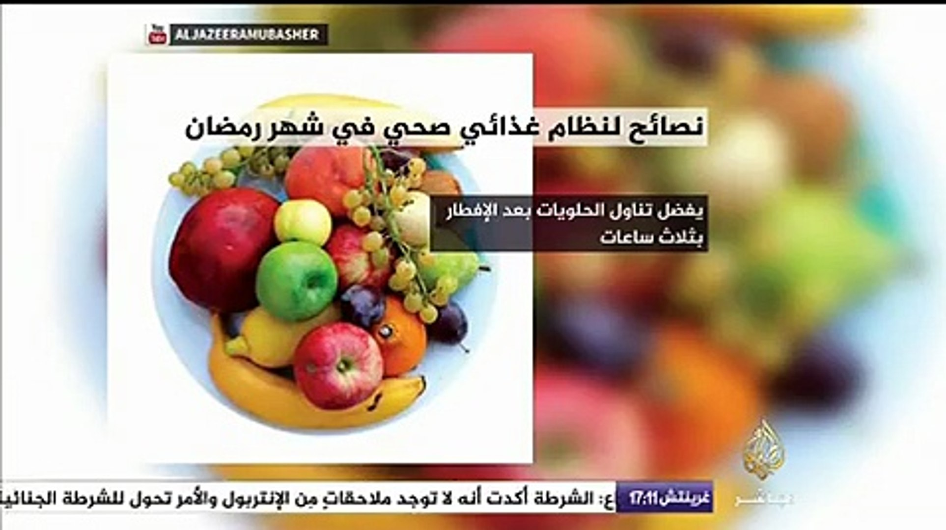 نصائح لنظام غذائي صحي في شهر رمضان