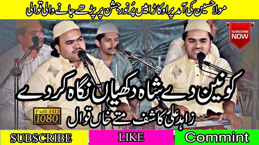 02(Naat) Konain DeYa Shaha Dukhian Ty Nigha (By) Zahid Ali Kashif Ali Mattay Khan Qawal ( جشن امام حسین ابن علی )