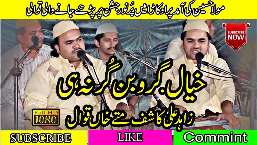 01(Khayal) Guru Bin Ghor Na Hi (By) Zahid Ali Kashif Ali Mattay Khan Qawal( جشن امام حسین ابن علی )