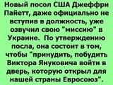 Украина ЕС  -  4 Рассекречен план ЕС и США по захвату страны на фоне вступления Украины в ЕС