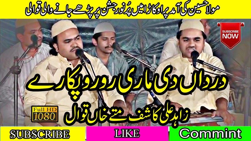 05(Hijar) 2 Dardan Di Mari Ro Ro Pukaran (By) Zahid Ali Kashif Ali Mattay Khan Qawal ( جشن امام حسین ابن علی )