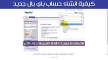 شرح طريقة انشاء حساب باي بال لدول الشرق الأوسط وكيفية ارسال واستقبال الأموال عبر بايبال   PayPal