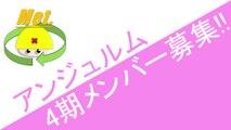 アンジュルム 4期メンバー募集!! ハロプロニュース