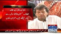 """Imran Khan to Khawaja Asif """"Sialkot kay Darbari Sharam Karo, Haya Karo, Resign Karo"""""""