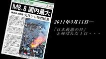 【東日本大震災】頑張れ東北・関東!!