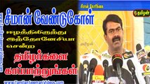 Seeman 20150610 Request Eelam Tamils at Indonesia | Tamilan Seeman Videos