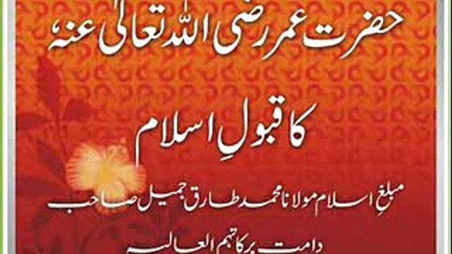 Cryful] Molana Tariq Jameel Special Bayan For Girls, Beauty