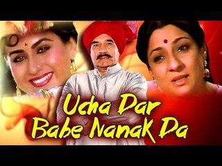 Ucha Dar Babe Nanak Da | Aruna Irani, Tanuja | Full Punjabi Movie | HD