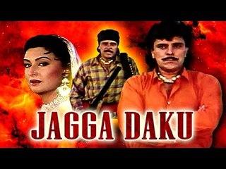 Jagga Daku | Yograj, Daljit Kaur | Full Punjabi Movie | HD