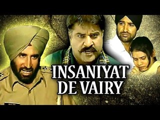 Insaniyat De Vairy | Baljeet Baali, Deepti | Full Punjabi Movie | HD