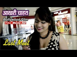 Aakhri Mulaqaat | Last Meet | HD Full Movie | Bollywood Film