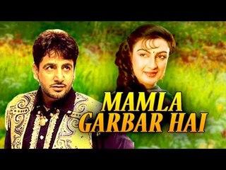 Mamla Garbar Hai | Gurdas Mann, Daljit Kaur | Full Punjabi Movie | HD