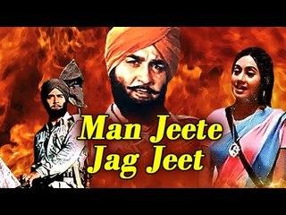 Man Jeete Jag Jeet | Sunil Dutt, Radha Saluja | Full Punjabi Movie | HD