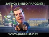 Супер-новые частушки-3 Путин и Медведев поют частушки.