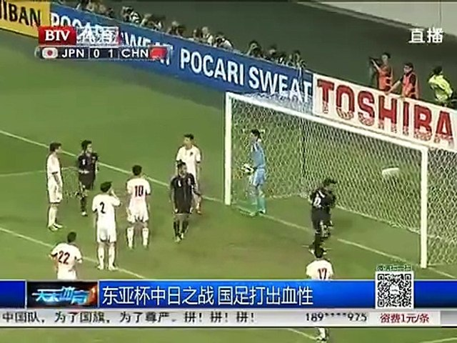 [2013 East Asian Cup] Chinese Men's National Soccer Team:Japan Men's National Soccer Team 3:3 | Godialy.com