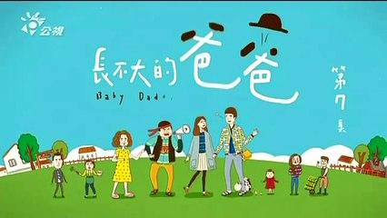 長不大的爸爸 第7集 Baby Daddy Ep 7