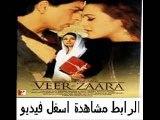 لعشاق الملك شاروخان فيلم الرومنسية Veer Zaara 2004 مترجم