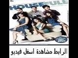 تحميل الفيلم الهندى الكوميدى HouseFull 2010 مدبلج