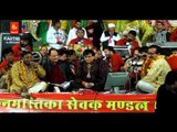 Jad Jad Mein Jo Ve Mangya By Narendra Chanchal [Watch Full HD Song] Mauj Teri Mayia