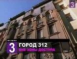 Gorod 312 - Vne zony dostupa / Piter FM
