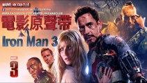 《鐵甲奇俠3》電影原聲帶〝1 Iron Man主題曲〞 Iron Man 3 Soundtrack〝1 Iron Man〞(MarvelHKFansClub)