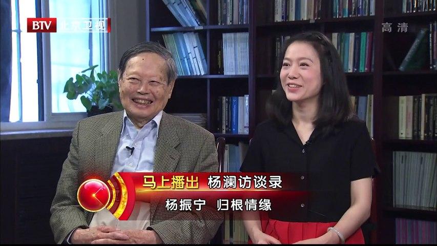 20150629 杨澜访谈录 杨振宁 归根情缘