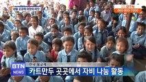 [BTN뉴스]한국불교 봉사단 네팔 곳곳에서 희망을 심다